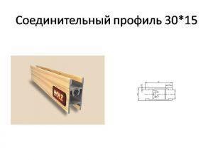 Профиль вертикальный ширина 30мм Анапа