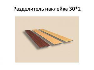 Разделитель наклейка, ширина 10, 15, 30, 50 мм Анапа