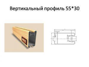 """Профиль """"HOLZ"""" вертикальный шириной 55 мм Анапа"""
