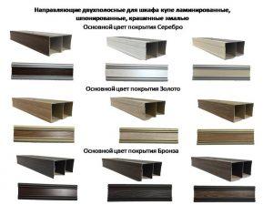 Направляющие двухполосные для шкафа купе ламинированные, шпонированные, крашенные эмалью Анапа