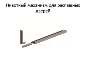 Пивотный механизм для распашной двери с направляющей для прямых дверей Анапа